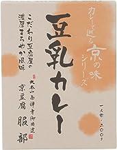 南禅寺御用達 京豆腐服部 豆乳カレー×2個 カレーで巡る京の味【名店カレー】