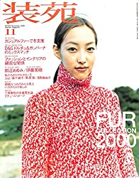 装苑 SO-EN 2000年11月号 カジュアルファーで冬支度 田辺あゆみ 伊藤英明 黒澤優