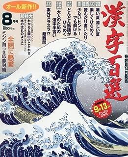 漢字百選 2016年 08 月号 [雑誌]