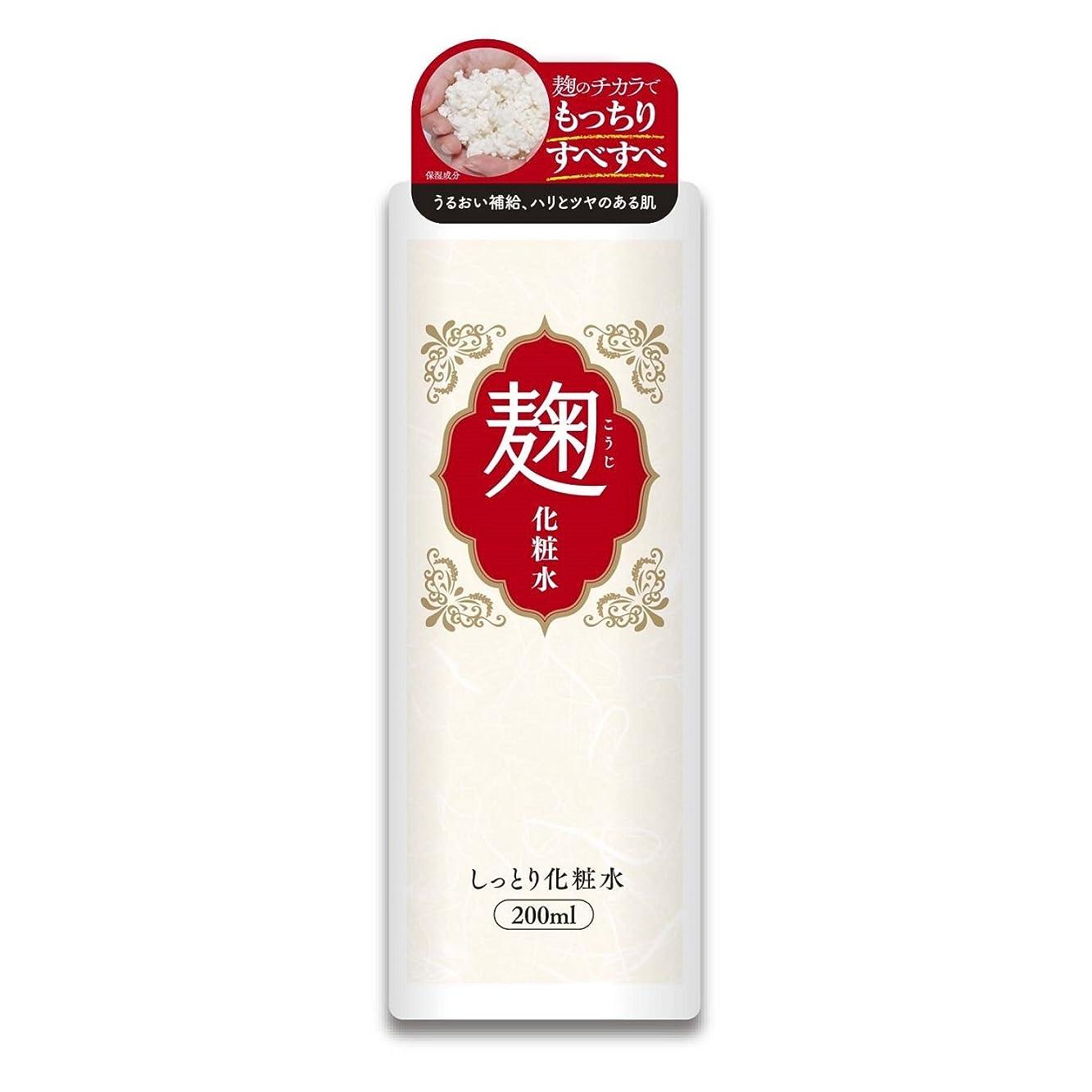 伝染性配置純粋にユゼ 麹配合美肌しっとり化粧水 200mL