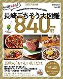 長崎ごちそう大図鑑ver.13