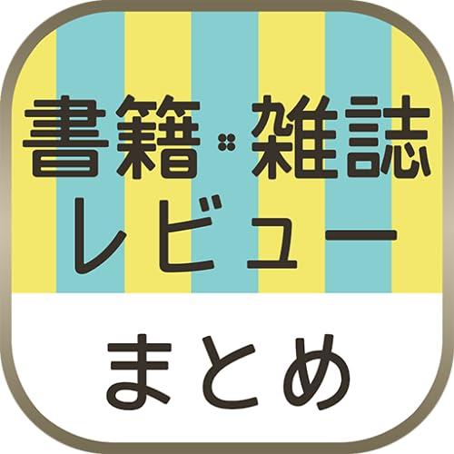 書籍・雑誌レビューまとめ
