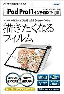 ASDEC iPad Pro 11インチ 2021 保護フィルム (第3世代) 描きたくなるフィルム 日本製 気泡消失 映込防止 アンチグレア NGB-IPA17/iPadPro11