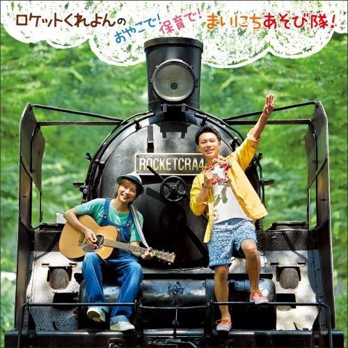 ROCKET CRAYON NO OYAKO DE! HOIKU DE! MAINICHI ASOBI TAI!