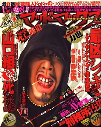 劇画マッドマックス 2009年 05月号 [雑誌]