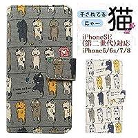 スマホケース猫ネコiPhone6/6s/7/8/SE第二世代1060GL