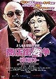 よしもと新喜劇 映画「商店街戦争~SUCHICO~」[DVD]