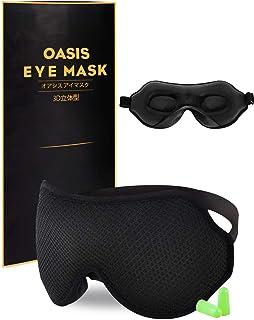 Forceleaf アイマスク 日本規格 遮光 光を遮断 立体型 安眠マスク 圧迫感なし 低反発 軽量 柔らかい 眼精疲労の軽減 長さが調節できる 耳栓 男女兼用 昼寝/仮眠/旅行に最適