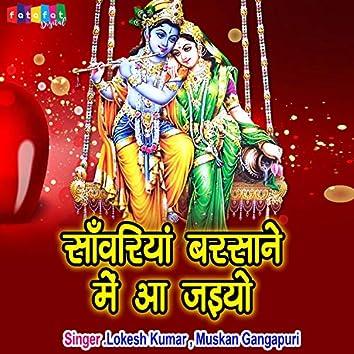 Sanwariya Barsane Me Aa Jaiyo (Hindi)