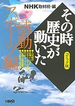 NHK「その時歴史が動いた」コミック版 感動スポーツ編 (ホーム社漫画文庫)