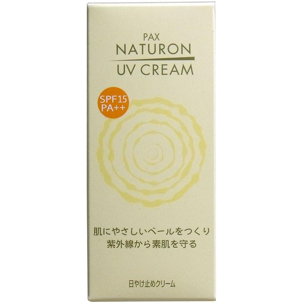 アコード新鮮な第五【セット品】パックスナチュロン UVクリーム(日焼け止め) 45g SPF15/PA++ 4個