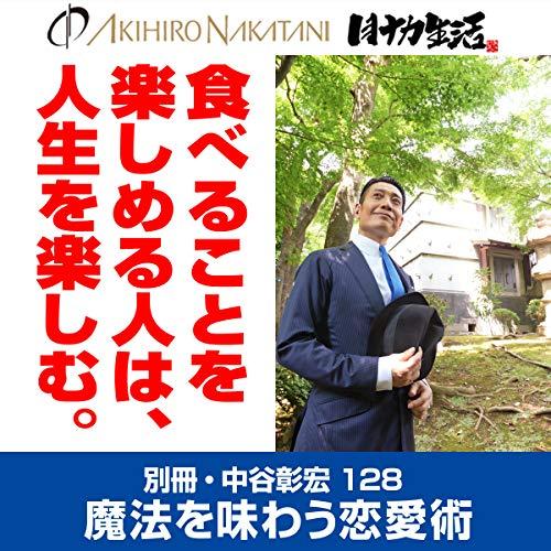 『別冊・中谷彰宏128「食べることを楽しめる人は、人生を楽しむ。」』のカバーアート
