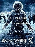 遊星からの物体X ファーストコンタクト(字幕版)