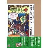 サボテン君+快傑シラノ (手塚治虫オリジナル版復刻シリーズ)