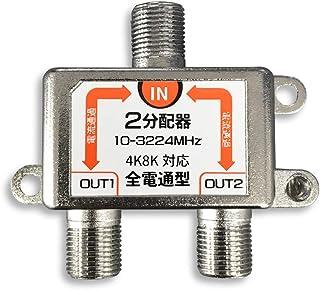 分配器 4K 8K 対応 TV テレビ アンテナ 全端子電通型 3.2GHz F型 地デジ BS CS 衛星放送 分配 (2分配器)