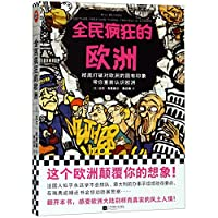 Neither Here nor There: Travels in Europe (Chinese Edition)