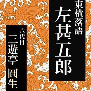 『左甚五郎』のカバーアート