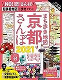 まち歩き地図 京都さんぽ 2021
