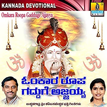 Omkara Roopa Gadduge Ajjayya