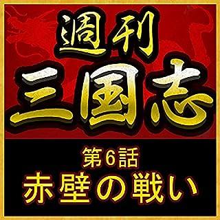 『週刊 三国志「第6話 赤壁の戦い」』のカバーアート