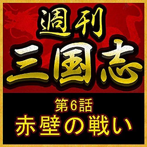 週刊 三国志「第6話 赤壁の戦い」 | 吉川 英治