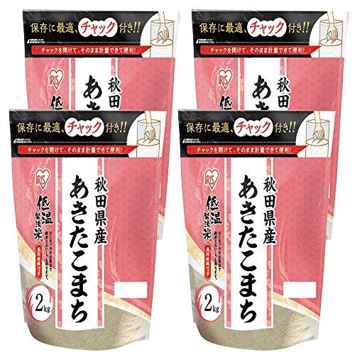 【精米】低温製法米 白米 秋田県産 あきたこまち チャック付き 2kg×4袋 令和元年産