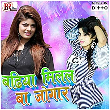 Badhiya Milal Ba Jogar