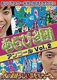 あらびき団アンコールVol.2 あの素晴らしい芸をもう一度[DVD]