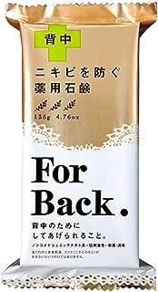 【セット品】薬用石鹸ForBack 135g (135g×5個)