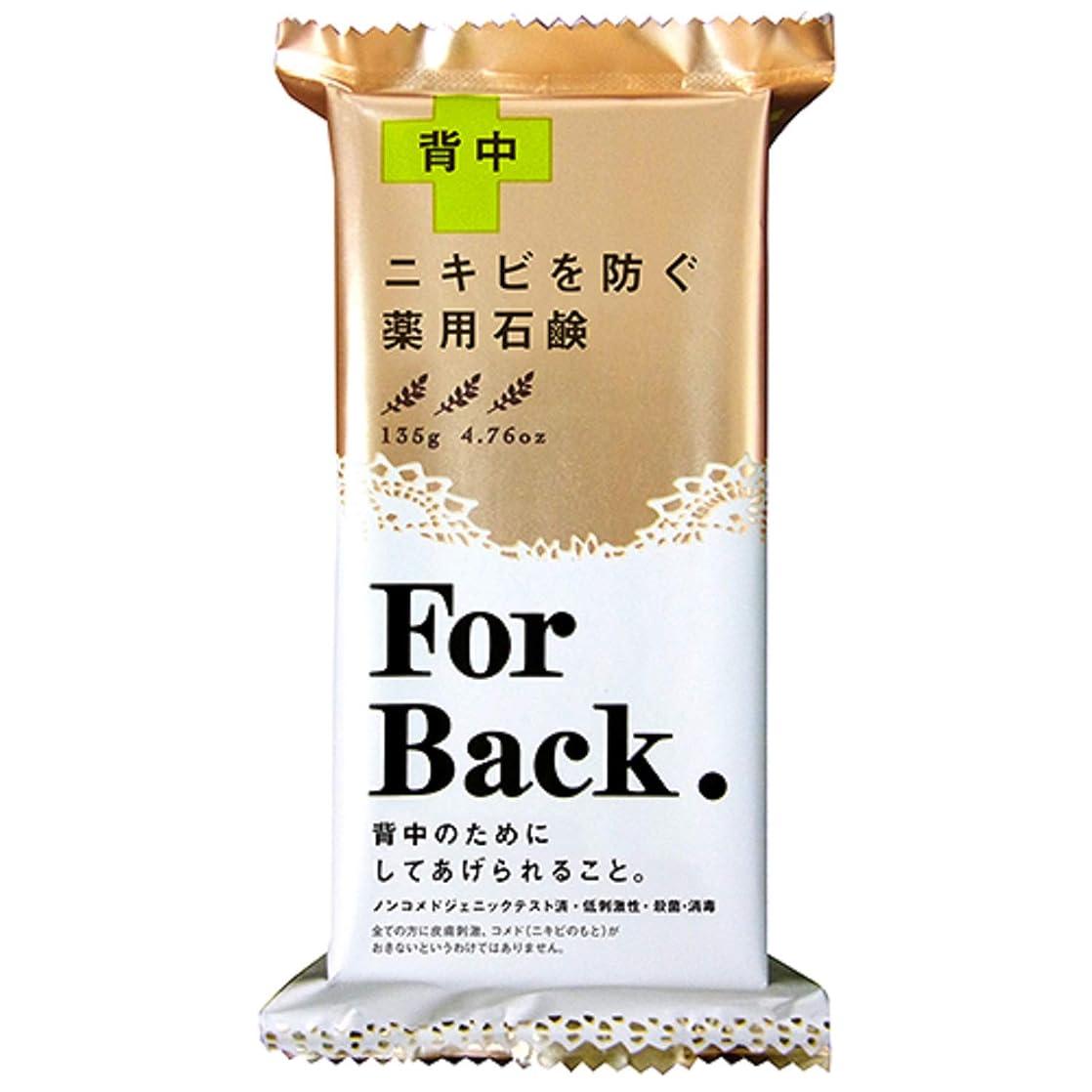 眠いです花束戻す【セット品】薬用石鹸ForBack 135g (135g×5個)