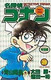 名探偵コナン 特別編 (39) (てんとう虫コミックス)