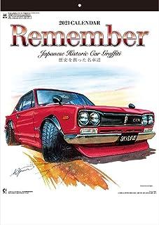 2021 カレンダー リメンバー REMEMBER 歴史を創った名車達 Japanese Historic Car Graffiti