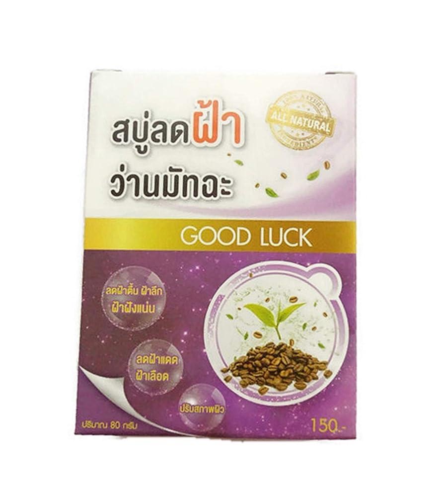 パンフレット農学ハッチAHA Coffee Aloe Green Tea Melasma Soap 80 grams.