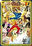 DVD「舞台 増田こうすけ劇場ギャグマンガ日和」[FFBS-0005][DVD] 製品画像