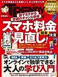 日経トレンディ 2021年4月号 [雑誌]