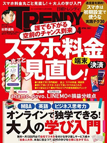 日経トレンディ 2021年4月号 [雑誌] - 日経トレンディ