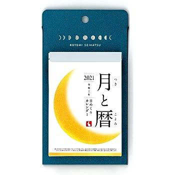 新日本カレンダー 2021年 カレンダー 壁掛け 月と暦 日めくり NK8812