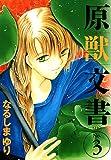 原獣文書(3) (ウィングス・コミックス)