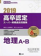 2019高卒認定スーパー実戦過去問題集 地理A・B (SUPER JーBook Series)