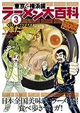 ラーメン大百科 : 3 (アクションコミックス)