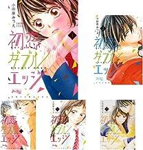 初恋ダブルエッジ 全8巻 新品セット
