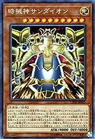 時械神サンダイオン コレクターズレア 遊戯王 コレクターズパック2018 cp18-jp025