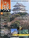 日本の城 46号 (小田原城) [分冊百科]