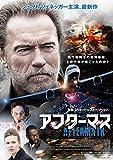 アフターマス[DVD]