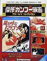 傑作カンフー映画 ブルーレイ 21号 (嵐を呼ぶドラゴン 1974年) [分冊百科] (ブルーレイ付) (傑作カンフー映画 ブルーレイコレクション)