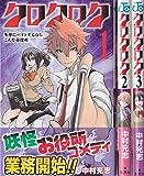 クロクロク コミック 1-3巻セット (ジャンプコミックス)