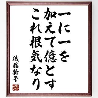 後藤新平の名言書道色紙「一に一を加えて億とす、これ根気なり」額付き/受注後直筆(Z0567)