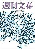 週刊文春 2020年3月19日号[雑誌]