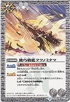 バトルスピリッツ 機巧戦艦フツノミタマ / 烈火伝 第3章(BS33) / シングルカード