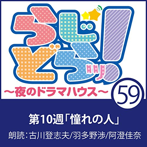 『らじどらッ!~夜のドラマハウス~ #10』のカバーアート